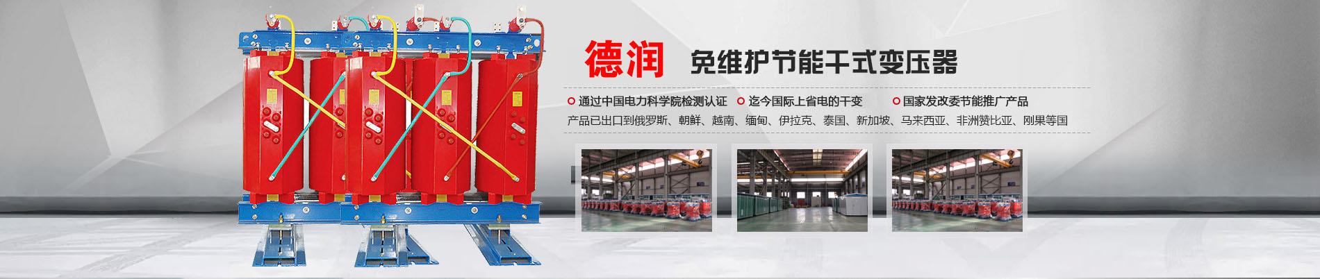 沧州干式变压器厂家